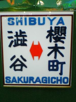 Shibuyasakuragicho_2