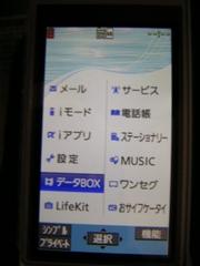 1p905i_menu