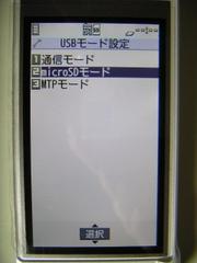 A5p905i_usb