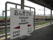 Ongagawa_s