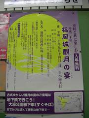 1kangetsu_posters