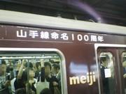 Yamanote100e