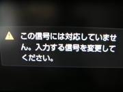 Hdmi_error_4