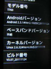 T760_v307_build_2
