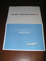 2013_jal_first_fuji_flight_1