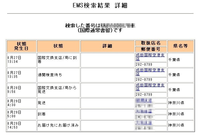 3_ems_jp