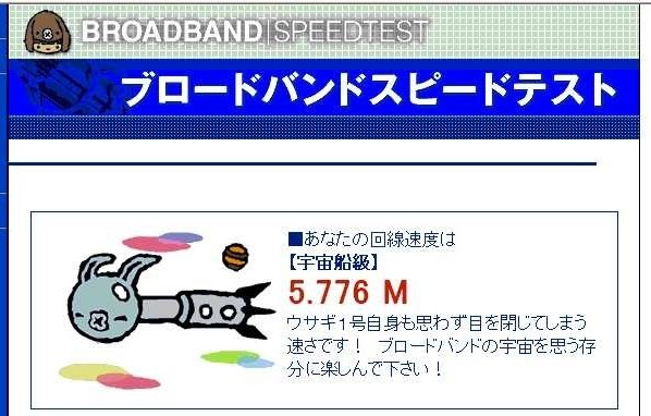 Broadband_speedtest_2