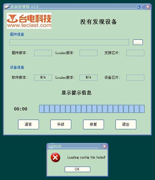 Loading_config_file_failed_2