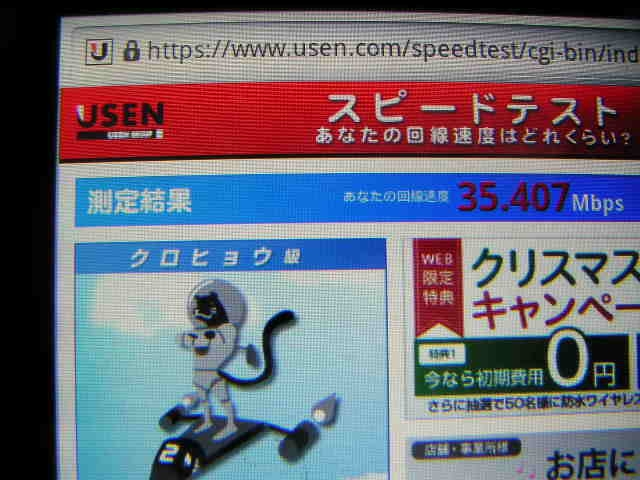 Speed_usen
