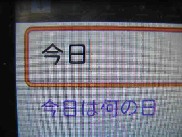 Ideapad_a1_japanese_font