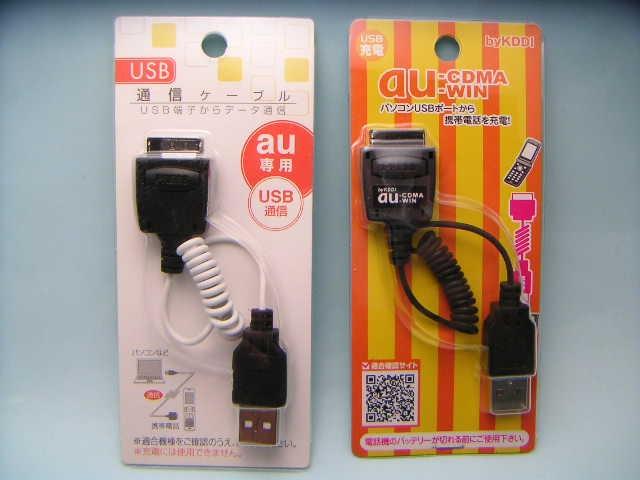 Au_usb_cable