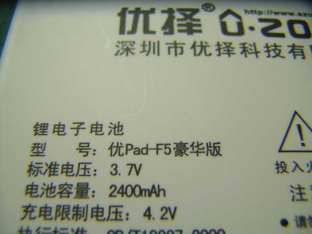 10f5_deluxe_battery_rear_closeup