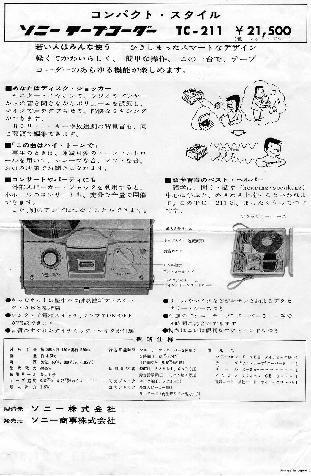 Sony_tc211_s_2
