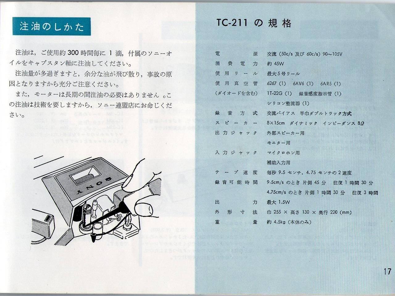 Sony_tc211_s_6