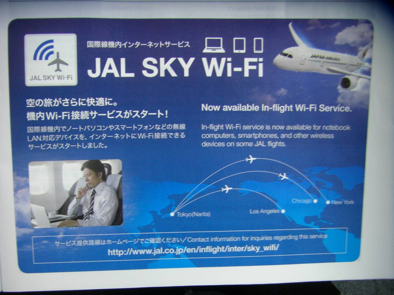 Jal_sky_wifis