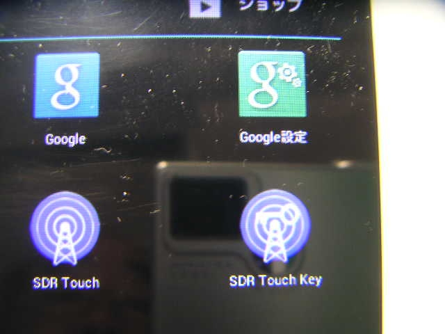 Sdr_touch_key_icon