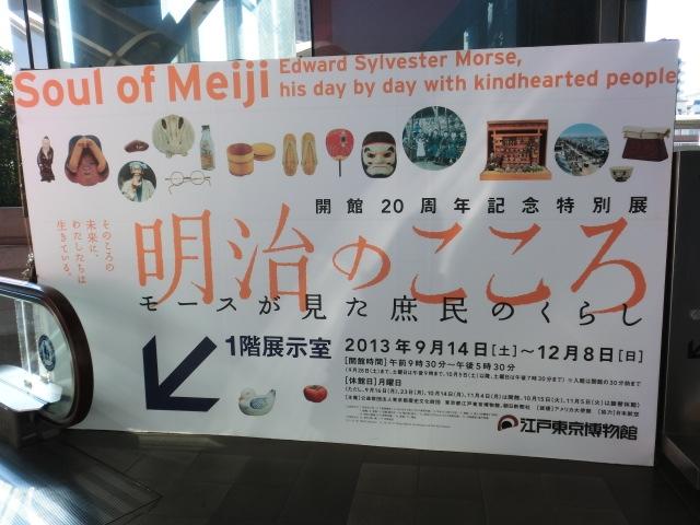 Soul_of_meiji_1