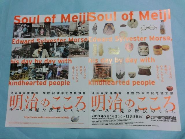 Soul_of_meiji_4
