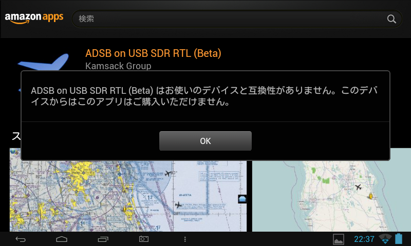 Adsb_on_usb_sdr_rtl_beta_amazon_rej
