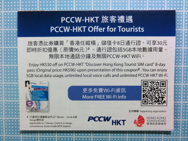 Airport_express_travel_pass_mtr_h_3
