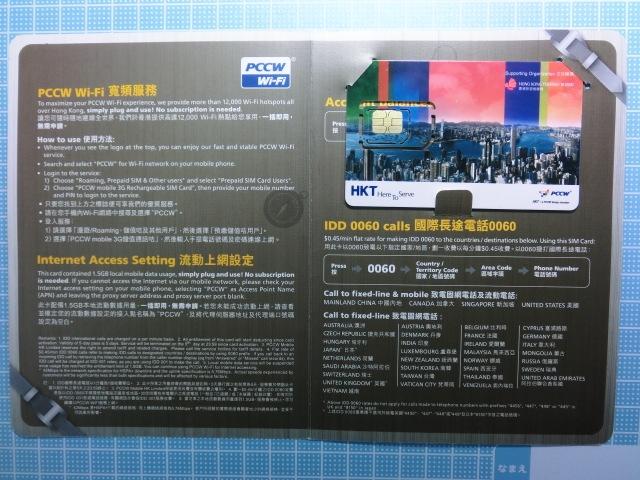 Discover_hong_kong_tourist_sim_ca_2
