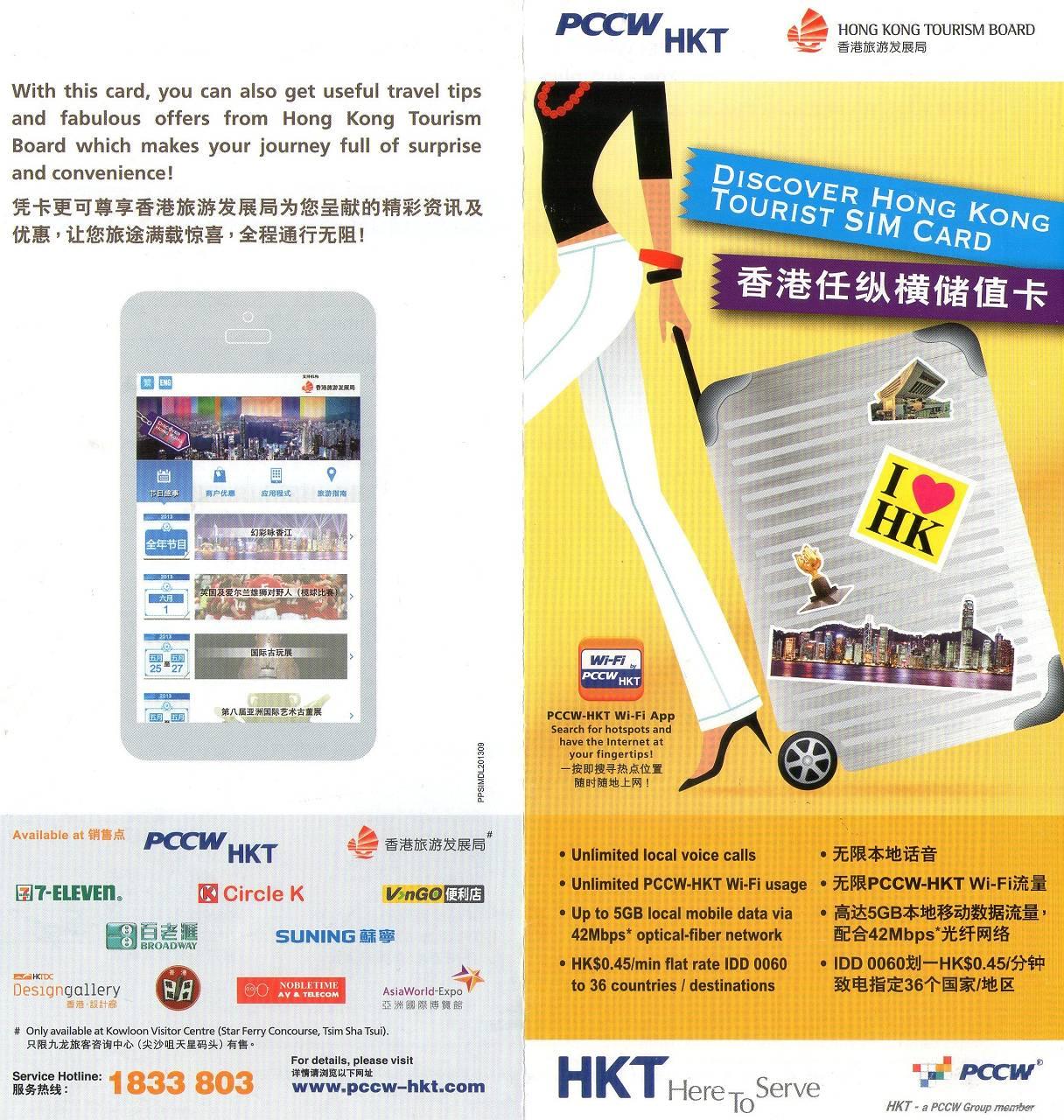 Discover_hong_kong_tourist_sim_ca_4