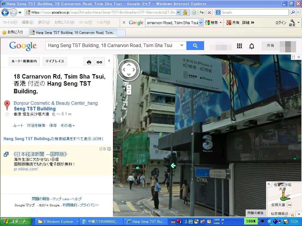 Three_shop_tsim_sha_tsui_streetview