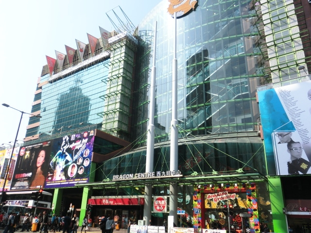 Dragon_centre