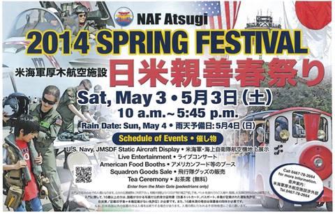 Naf_atsugi_2014_spring_festival1000