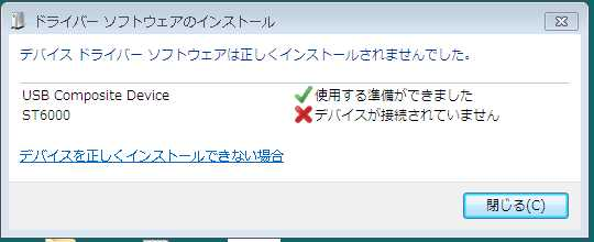 Driver_software_install_usb_composi
