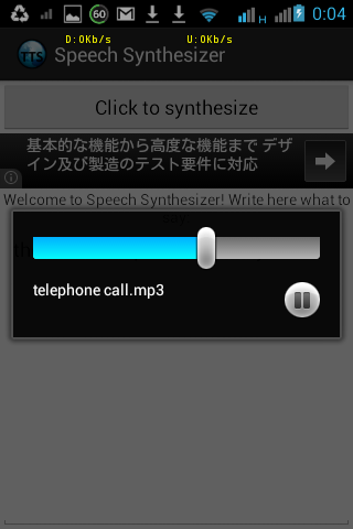 06playback_ringtone