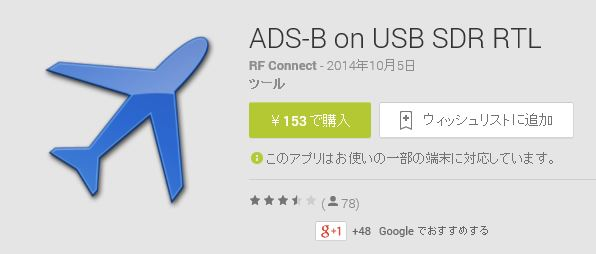 Adsb_on_usb_sdr_rtl_google_play