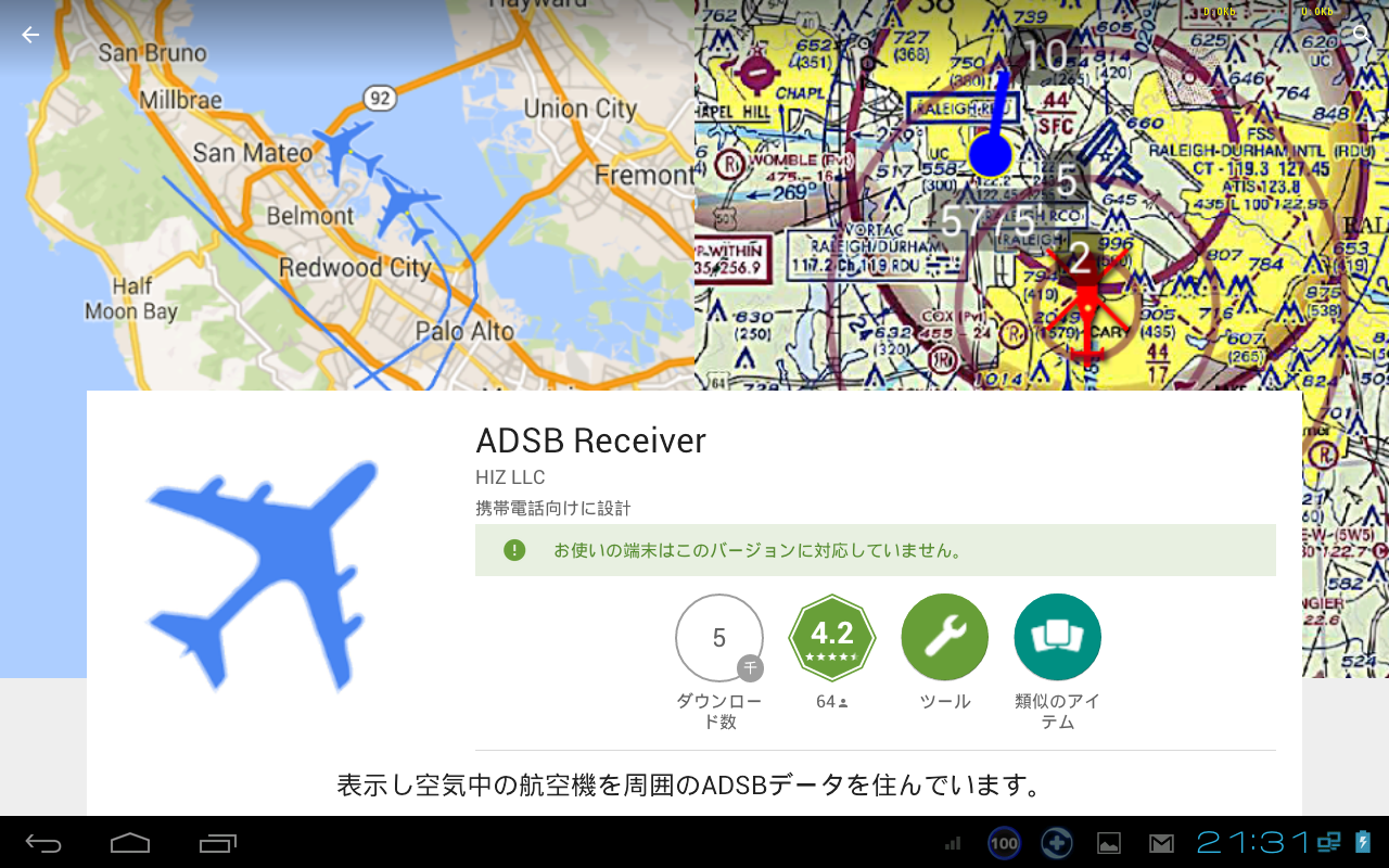 Adsb_receiver_google_play
