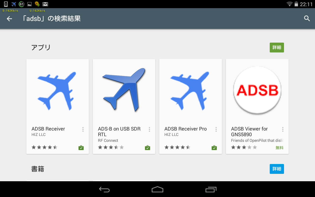 Nexus_7_google_play_adsb