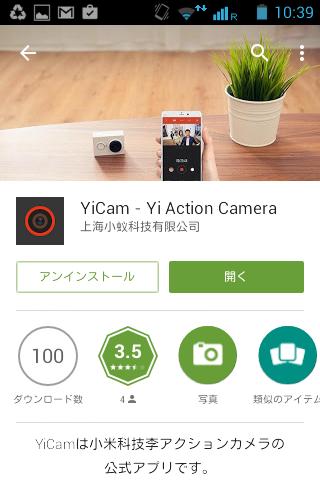 Xiaomi_yicamer_yicam_yi_action_ca_2
