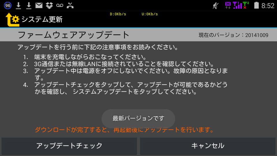 Covia_fleaz_f5_firmware_20141009