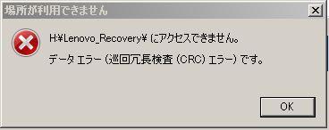 Crc_error