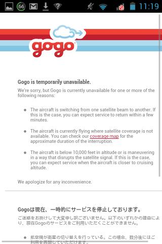 Gogo_unavailable