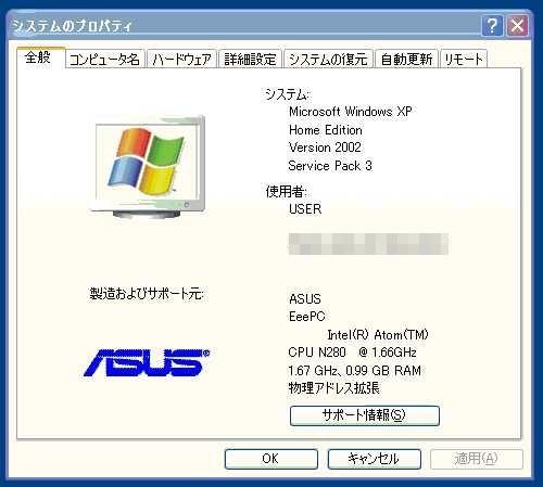 Asus_eeepc_1005ha_system_property