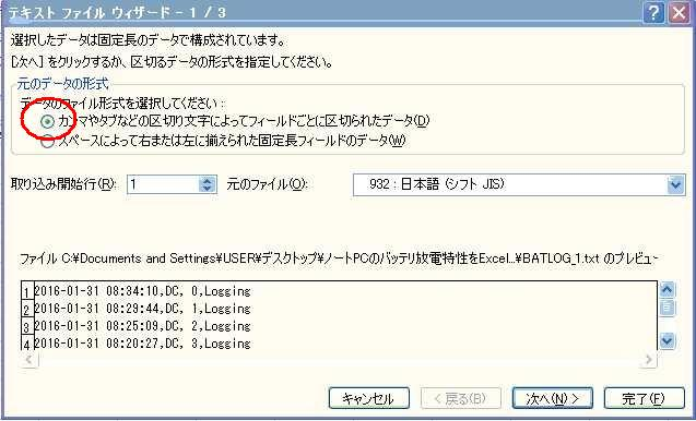 01batlog_import1
