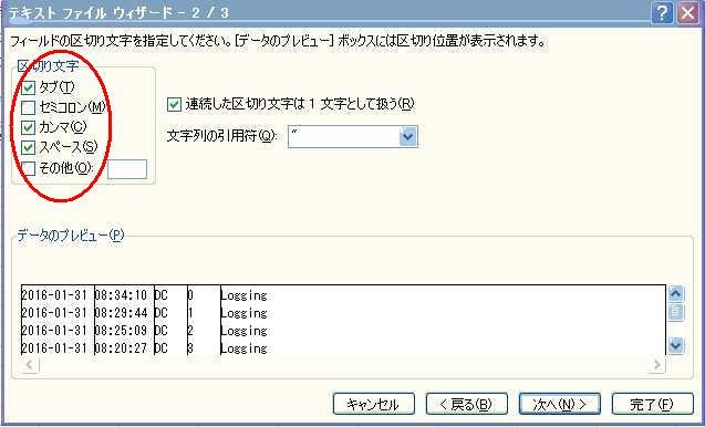 02batlog_import2
