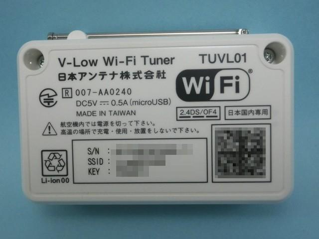Vlow_wifi_tuner_tuvl01_07