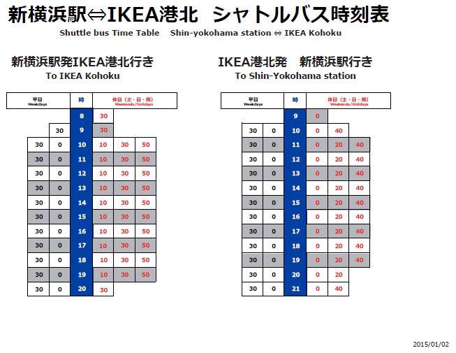 Ikea_20150102_2