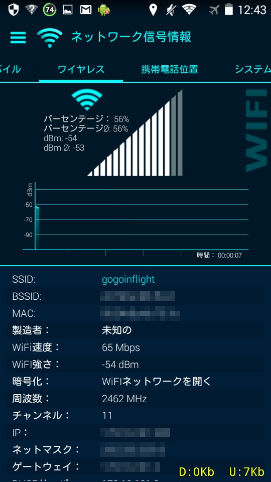 Jal_wifi_gogoinflight_3e