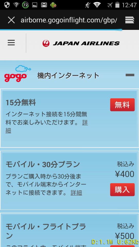 Jal_wifi_gogoinflight_4