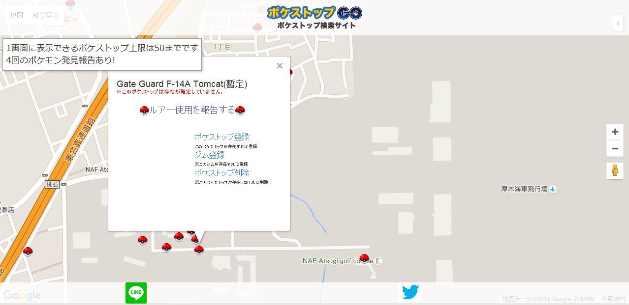 Pokestop_naf_atsugi_f14a