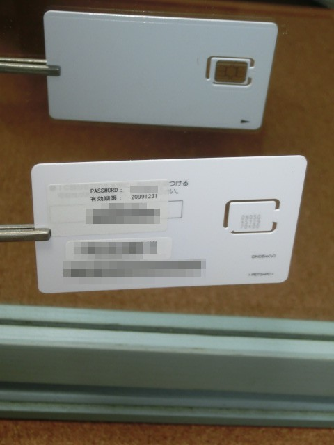 0sim_card