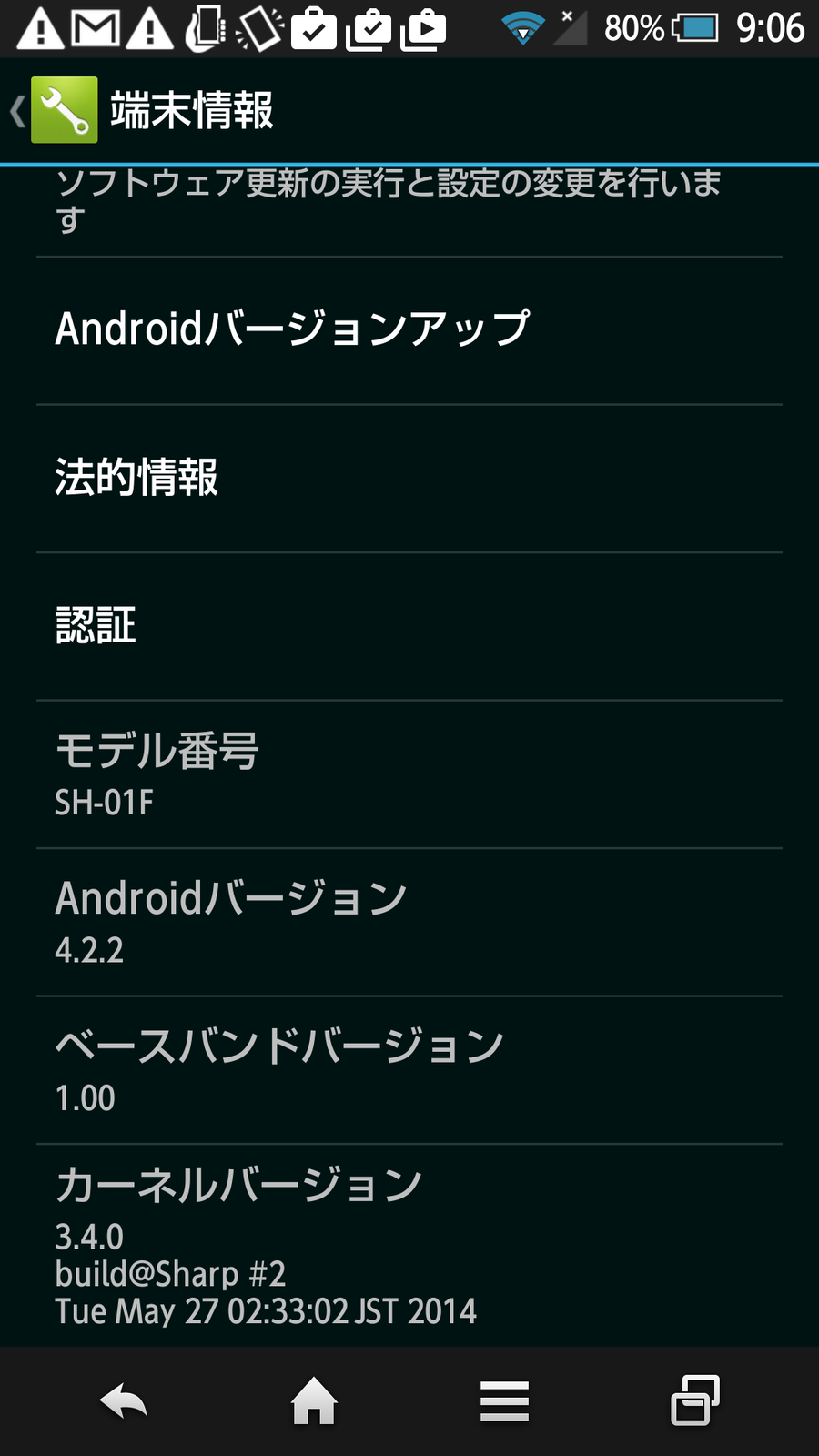 Sh01f_android_422