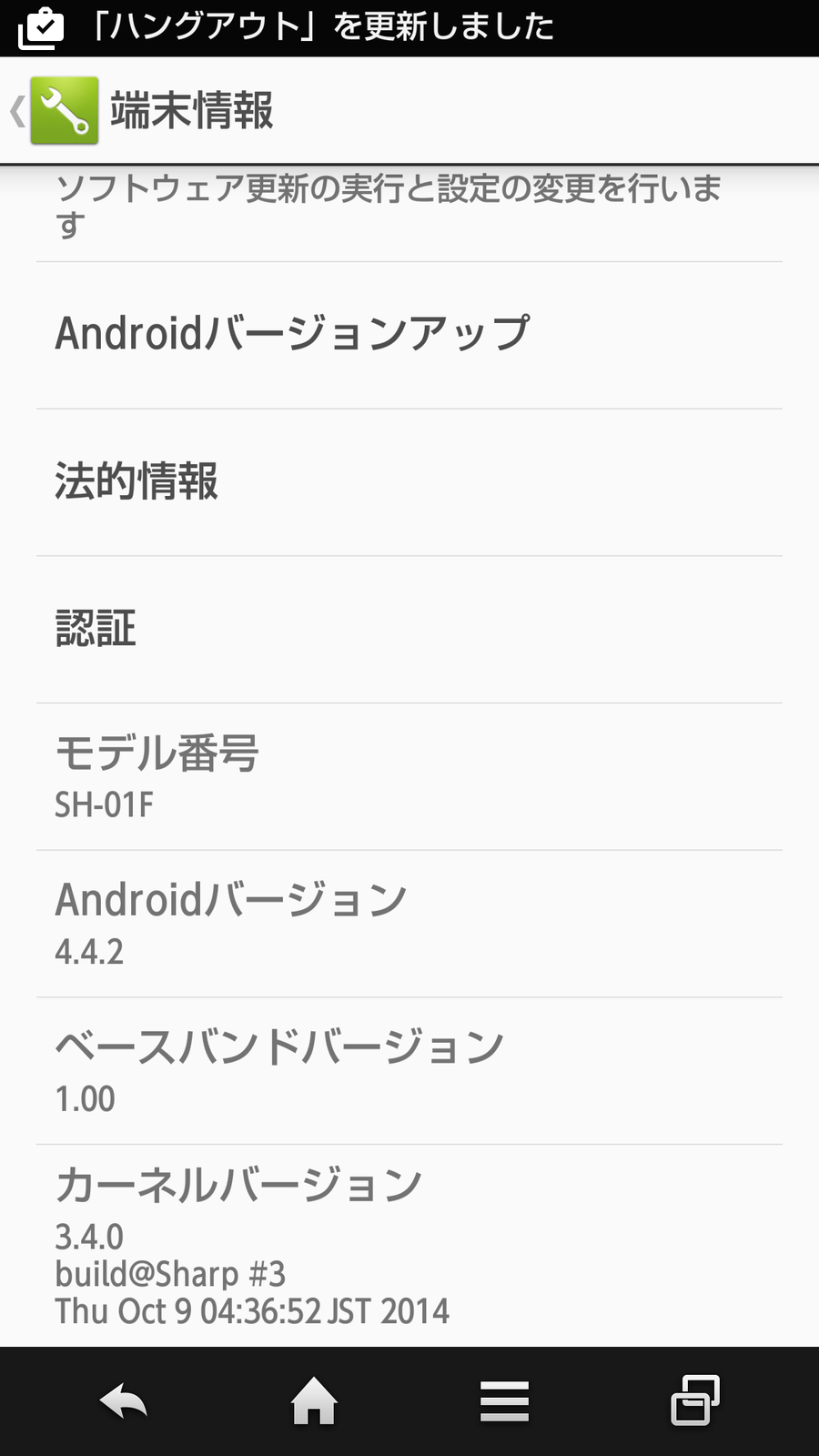 Sh01f_android_442