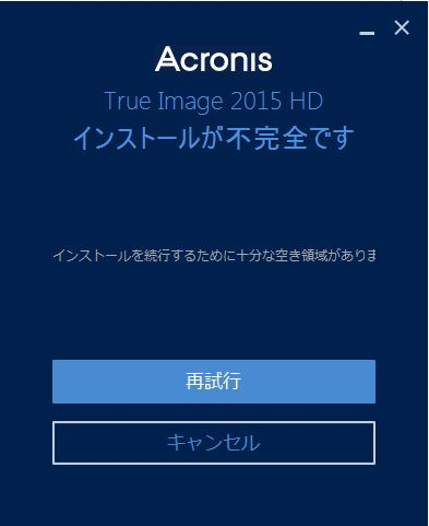 06acronis_no_space